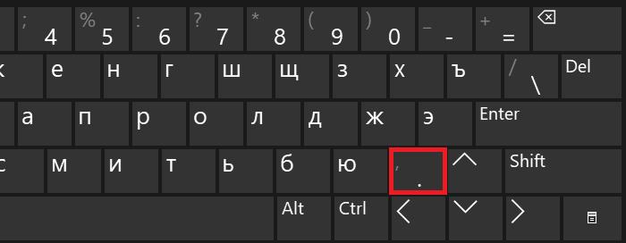 как поставить точку на компьютере | apptoday.ru