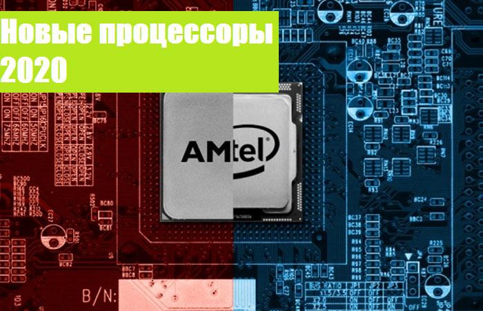 процессоры 2020 | apptoday.ru
